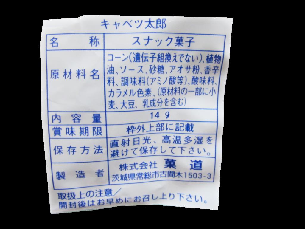 キャベツ太郎原材料