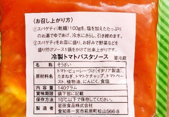 冷静トマトパスタソース原材料