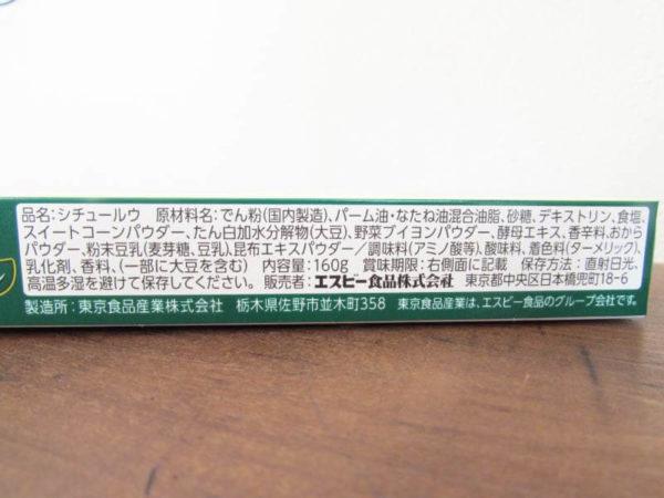 とろけるシチュー豆乳コーン原材料名