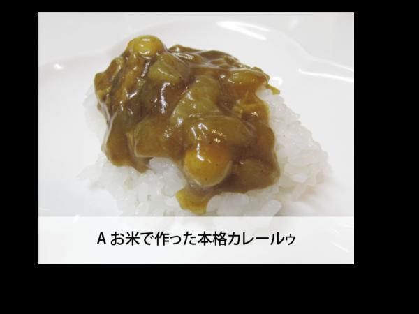 Aお米で作った本格カレールゥ調理例