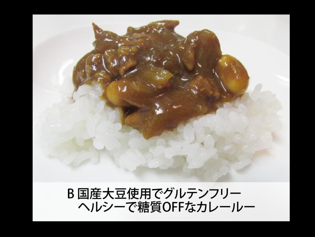 大豆粉使用カレールウ調理例