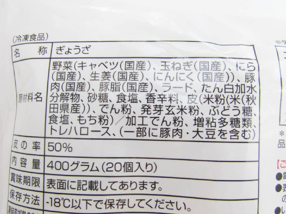 米粉の皮で作ったもっちり餃子原材料