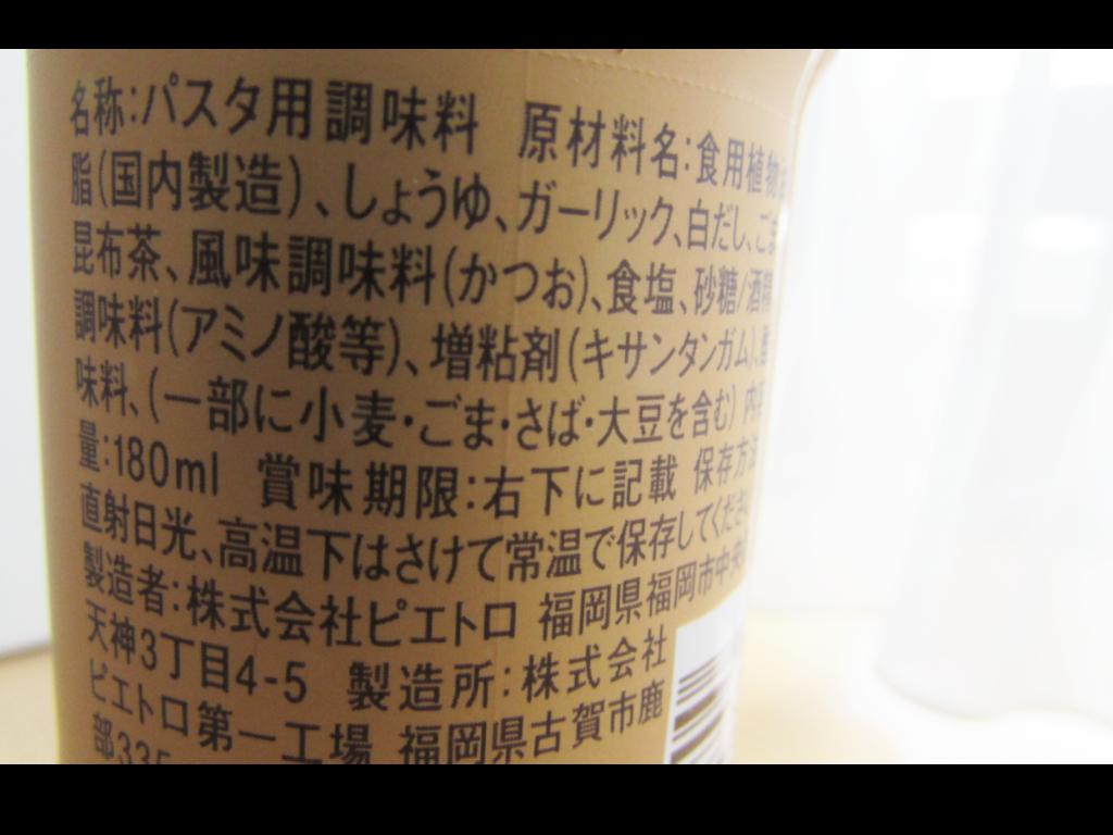ピエトロおうちパスタごま醤油ガーリック原材料
