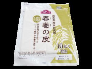 熊本県産米粉使用春巻きの皮