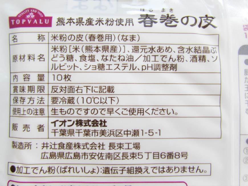 熊本県産米粉使用春巻きの皮原材料