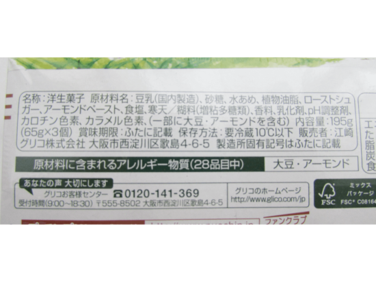 植物生まれのプッチンプリン原材料名