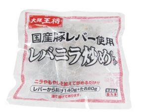 大阪大将レバニラ炒めキット