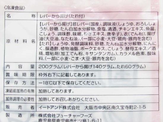 大阪王将レバニラ炒め原材料