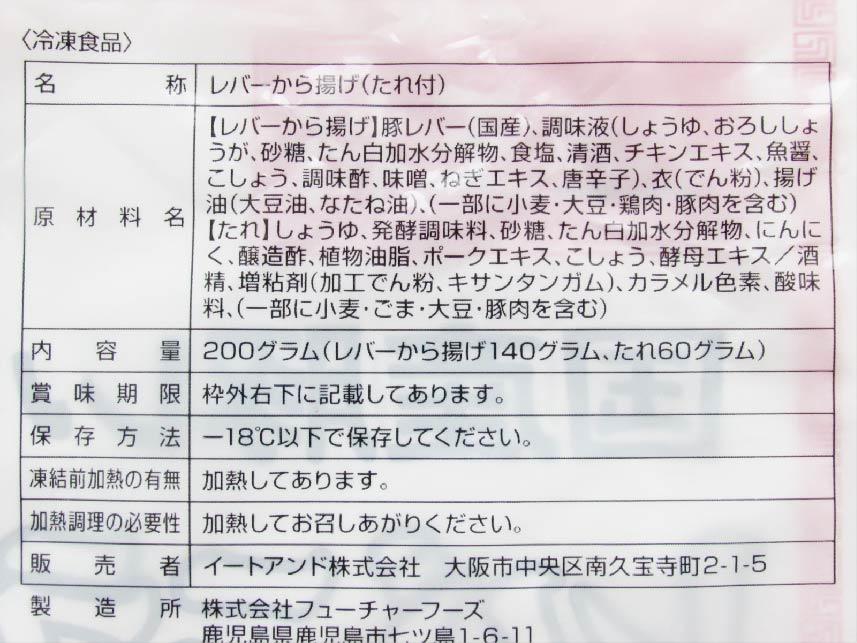大阪大将レバニラ炒めキット原材料名