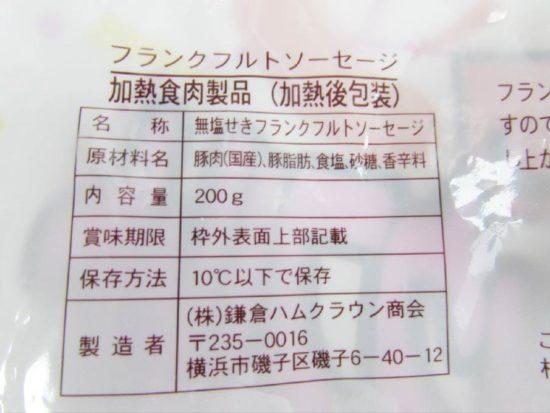 串ざしフランクフルト原材料