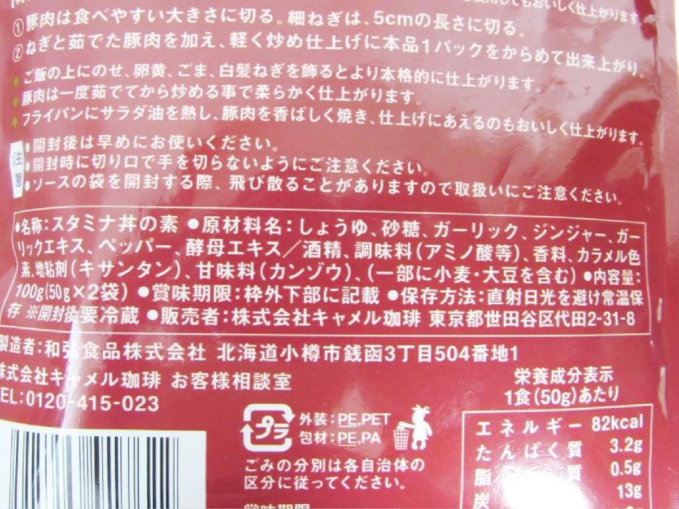 スタミナ丼の素原材料