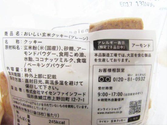 おいしい玄米クッキープレーン原材料