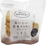 おいしい玄米クッキープレーン