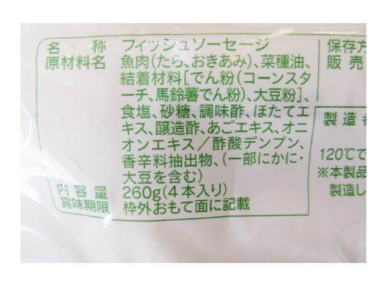 パルシステムおさかなソーセージ原材料名