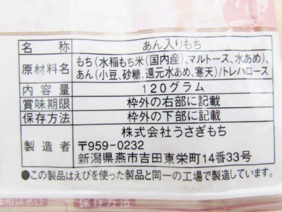 あんこ餅原材料