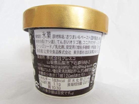 ロイヤルマハロチョコレート味 原材料名