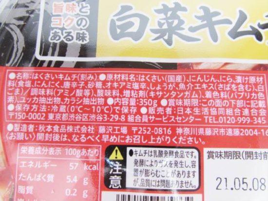コープ白菜キムチ原材料