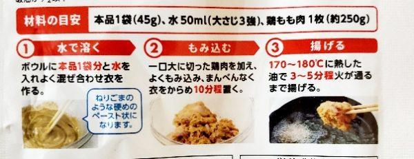 ひよこ豆で作ったから揚げ粉作り方手順