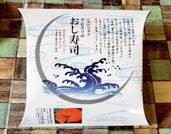 ギンヒカリのおし寿司 外観