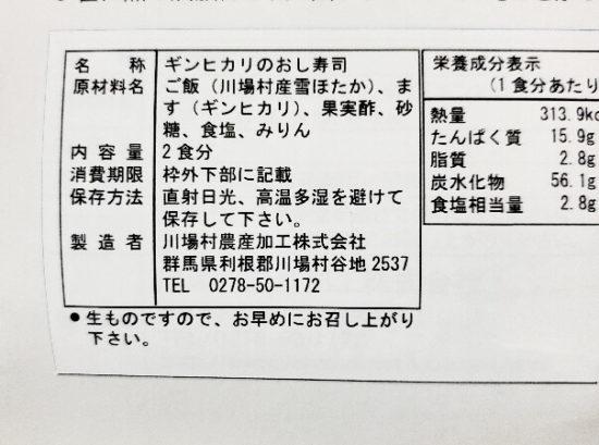 ギンヒカリのおし寿司原材料名
